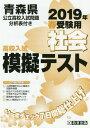 2019 春 青森県高校入試模擬テス 社会[本/雑誌] / 教英出版
