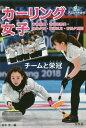 カーリング女子 チームと栄冠 (冬のアスリートたち)[本/雑誌] / 田中充/編