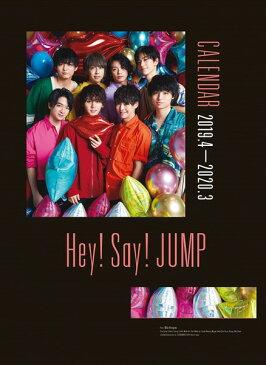 Hey! Say! JUMP 2019.4 → 2020.3 ジャニーズ公式カレンダー [2019年カレンダー][グッズ] / Hey! Say! JUMP / ※ゆうメール利用不可