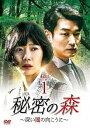 秘密の森〜深い闇の向こうに〜 DVD-BOX 1[DVD] / TVドラマ
