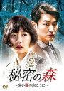 秘密の森〜深い闇の向こうに〜 DVD-BOX 2[DVD] / TVドラマ