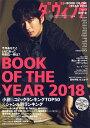 ダ・ヴィンチ 2019年1月号 【表紙】 田中圭 【特集】 BOOK OF THE YEAR 2018[本/雑誌] (雑誌) / KADOKAWA