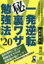 一発逆転マル秘裏ワザ勉強法 '20年版 (YELL)[本/雑誌] / 福井一成/著