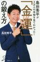 島田秀平が3万人の手相を見てわかった!「金運」の鍛え方[本/雑誌] (SB新書) / 島田秀平/著