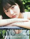 TABIRENA trip 2 武田玲奈 (B.L.T.MO...