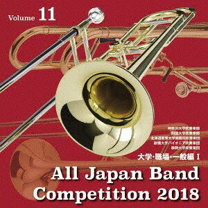 全日本吹奏楽コンクール2018 大学・職場・一般編I <Vol.11>[CD] / 吹奏楽
