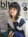 blt graph.[本/雑誌] Vol.38 【表紙&特大ポスター】 長濱ねる(欅坂46) (B....