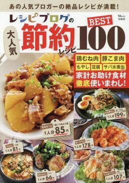 レシピブログの大人気節約レシピBEST (TJ)[本/雑誌] / 宝島社