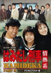 はみだし刑事情熱系 PART2 コレクターズDVD [デジタルリマスター版][DVD] / TVドラマ