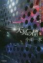 天冥の標 10〔PART1〕 (ハヤカワ文庫 JA 1355)[本/雑誌] / 小川一水/著