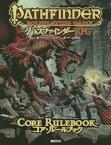 パスファインダーRPGコア・ルールブック / 原タイトル:Pathfinder Roleplaying Game Core Rulebook (Role & Roll RPG)[本/雑誌] / ジェイソン・バルマーン/著 チームPRDJ/訳