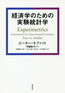 経済学のための実験統計学 / 原タイトル:EXPERIMETRICS[本/雑誌] / ピーター・G・モファット/著 川越敏司/監訳 會田剛史/〔ほか〕訳