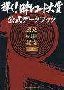 輝く!日本レコード大賞公式データブック 放送60回記念 TB...