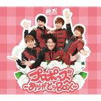 プロポーズ 〜ありがとうBOX〜 [生産限定盤][CD] / 純烈