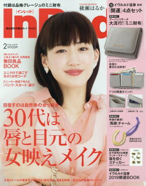 In Red (インレッド) 2019年2月号 【付録】 URBAN RESEARCH (アーバンリサーチ) ミニ財布、馬蹄チャーム、招福ステッカー、2019年開運ブック[本/雑誌] (雑誌) / 宝島社 / ※ゆうメール利用不可