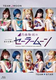 乃木坂46版 ミュージカル 美少女戦士セーラームーン / ミュージカル (乃木坂46)