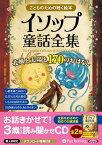 [オーディオブック] イソップ童話全集 全2巻 (下) 北風と太陽と170のおはなし [CD版][本/雑誌] (CD) / イソップ