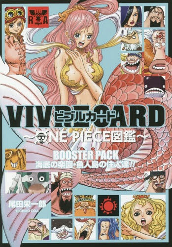 エンターテインメント, アニメーション 2 VIVRE CARD ONE PIECE BOOSTER SET !! ()