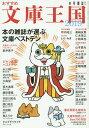 おすすめ文庫王国 2019[本/雑誌] / 本の雑誌編集部/