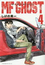MFゴースト 4 【通常版】 (ヤングマガジンKCスペシャル)[本/雑誌] (コミックス) / しげの秀一/著