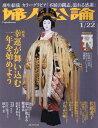 婦人公論 2019年1/22号 【表紙】 中村七之助[本/雑誌] (雑誌) / 中央公論新社