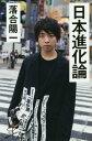 日本進化論 (SB新書)[本/雑誌] / 落合陽一/著