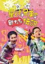 星くず兄弟の新たな伝説[DVD] / 邦画