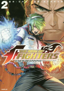 THE KING OF FIGHTERS 〜A NEW BEGINNING〜 2 (シリウスKC)[本/雑誌] (コミックス) / SNK/原作 あずま京太郎/漫画