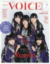 VOICE Channel Vol.6 【W表紙】 『BanG Dream!』Roselia / Poppin' Party【ポスター】 Roselia、山田麻莉奈、逢田梨香子、Poppin' Party (COSMIC MOOK)[本/雑誌] / コスミック出版