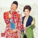 だいじょうぶ[CD] / 八代亜紀 with みやぞん