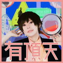 有頂天[CD] [通常盤] / ポルカドットスティングレイ