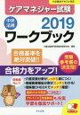 ケアマネジャー試験ワークブック 2019[本/雑誌] / 介護支援専門員受験対策研究会/編集