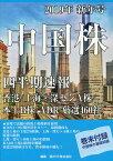 中国株四半期速報 2019年新年号[本/雑誌] / 亜州IR/編集