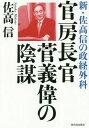 官房長官菅義偉の陰謀 (新・佐高信の政経外科)[本/雑誌] / 佐高信/著