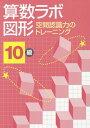 算数ラボ図形 空間認識力のトレーニング 10級[本/雑誌] / iML国際算数・数学能力検定協会