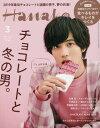 Hanako (ハナコ) 2019年3月号 【表紙】 志尊淳 【特集】 チョコレートと、冬の男。[本/雑誌] (雑誌) / マガジンハウス