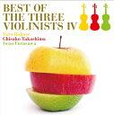 BEST OF THE THREE VIOLINISTS IV[CD] / 葉加瀬太郎、高嶋ちさ子、古澤巌