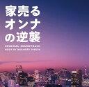 ドラマ「家売るオンナの逆襲」オリジナル・サウンドトラック[CD] / TVサントラ (音楽: 得田真裕)
