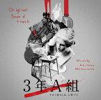 ドラマ「3年A組-今から皆さんは、人質です-」オリジナル・サウンドトラック[CD] / TVサントラ (音楽: 松本晃彦)