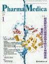 [書籍のメール便同梱は2冊まで]/Pharma Medica Vol.37No.1(2019-1)[本/雑誌] / メディカルレビュー社