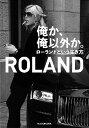 俺か、俺以外か。 ローランドという生き方[本/雑誌] (単行本・ムック) / ROLAND/著