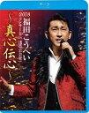 2018福田こうへいコンサート IN 浅草公会堂〜真心伝心〜[Blu-ray] / 福田こうへい