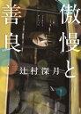 傲慢と善良[本/雑誌] (単行本・ムック) / 辻村深月/著