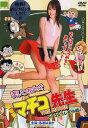 【送料無料選択可!】実写版 まいっちんぐマチコ先生 THE MOVIE Oh! コスプレ大作戦 / 邦画