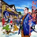 【送料無料選択可!】お江戸横丁コンピでござる / オムニバス