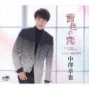 茜色の恋/ゆびきり [タイプB][CD] / 中澤卓也