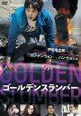ゴールデンスランバー[DVD] / 洋画