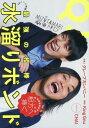 クイック・ジャパン vol.142 【表紙】 水溜りボンド[本/雑誌] / 太田出版