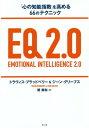 EQ2.0 「心の知能指数」を高める66のテクニック / 原タイトル:EMOTIONAL INTELLIGENCE 2.0[本/雑誌] / トラヴィス・ブラッドベリー/著 ジーン・グリーブス/著 関美和/訳