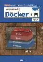 自宅ではじめるDocker入門 人気のコンテナ型「仮想化ソフト」を使ってみる! (I/O)[本/雑誌] / 浅居尚/著